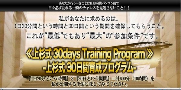 上杉式 30days Training Program 数量限定再々版のお知らせ