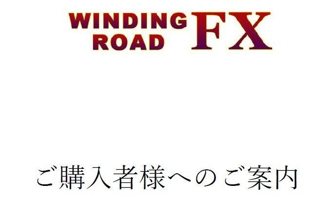 WINDING ROAD FXの利益確定サポートツールあげます