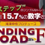 WINDING ROAD FXの開発者 滝澤伸悟さんのfacebookを見てました
