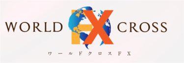 ワールドクロスFX(World Cross FX)を検証中