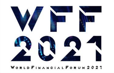 World Financial Forum 2021の内容や疑問を検証中