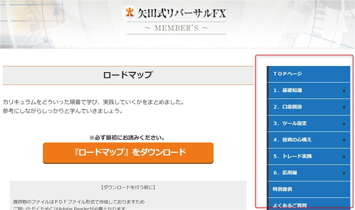 矢田式リバーサルFX:会員サイト