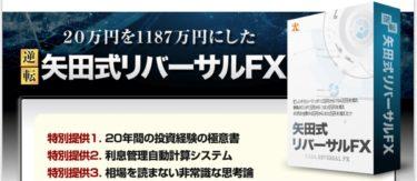 矢田式リバーサルFXの検証結果と限定購入特典について