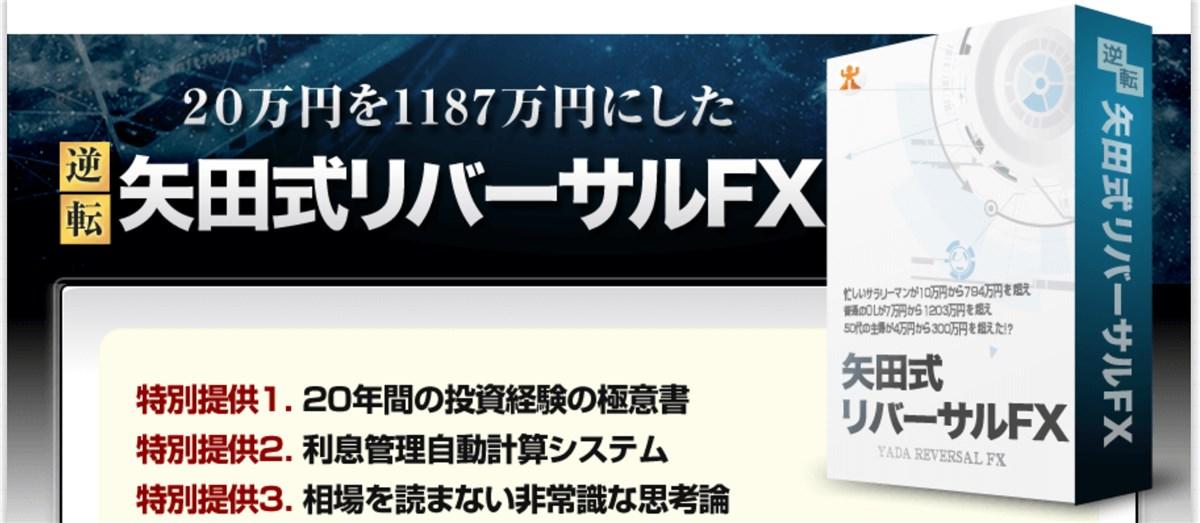 矢田式リバーサルFX
