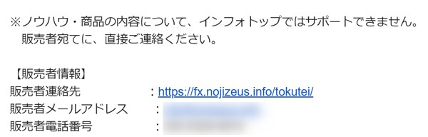 Zeus-FX:購入後のメール